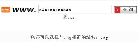 .sg域名查询