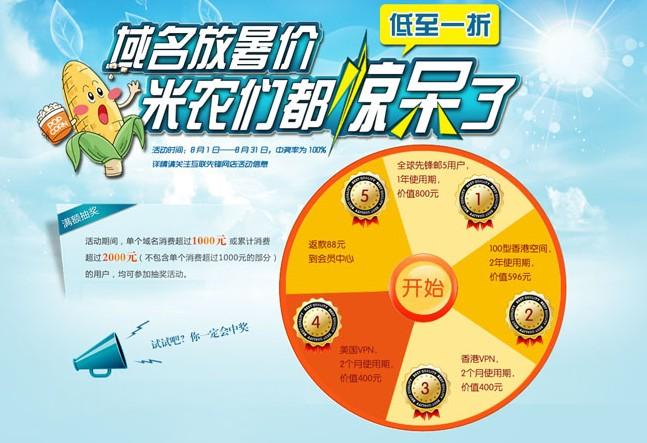 互联先锋8月域名促销活动