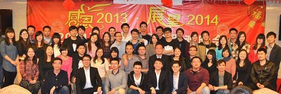 互联先锋2014年年会