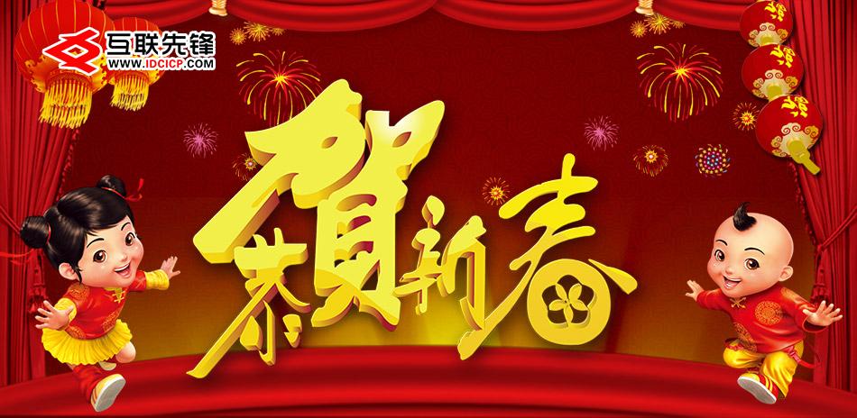 互联先锋2014新春放假