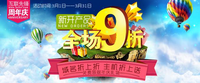 互联先锋周年庆促销活动