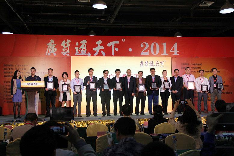 """互联先锋荣获""""2013年度极具价值跨境电商服务机构""""称号"""