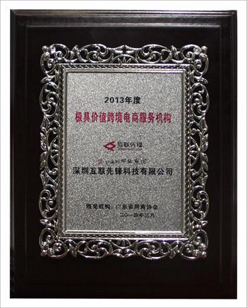 互联先锋荣获极具价值跨境电商服务机构