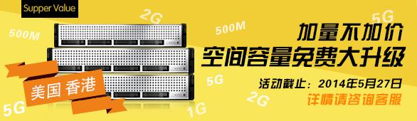 美国香港空间产品升级通知